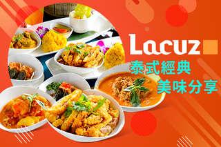 只要375元起(雙人價),即可享有【Lacuz】A.泰式經典雙人午茶套餐 / B.泰味雙人分享餐