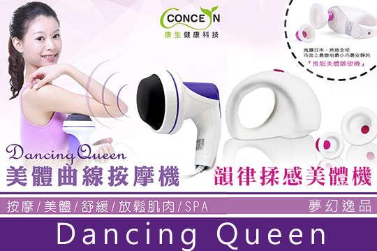 只要680元起,即可享有【Concern 康生】Dancing Queen 美體曲線按摩機/韻律揉感美體機〈一入/二入,一年保固〉