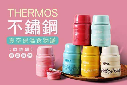 每入只要662元起,即可享有【THERMOS膳魔師】不鏽鋼真空保溫食物罐(悶燒罐)歐蕾系列〈任選一入/二入/三入/四入,款式可選:薄荷歐蕾/粉桃歐蕾/香草歐蕾/紅莓歐蕾/檸檬歐蕾/海洋歐蕾/金屬咖啡/金屬藍〉