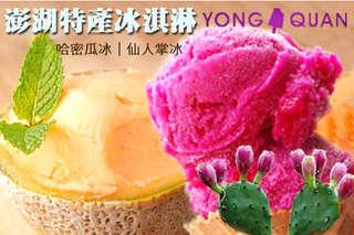 澎湖特產冰品【澎湖特產仙人掌冰淇淋/哈密瓜冰淇淋】酸酸甜甜的爽快滋味,二種口味一次享受,清涼消暑的最佳選擇!