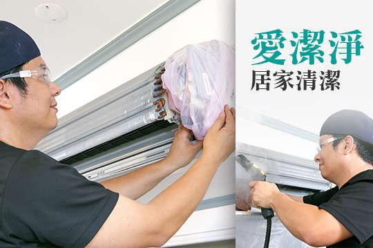 只要2100元起,即可享有【愛潔淨居家清潔】A.房間(7坪以下)分離式冷氣機專業清洗 / B.客廳(7坪以上)分離式冷氣機專業清洗