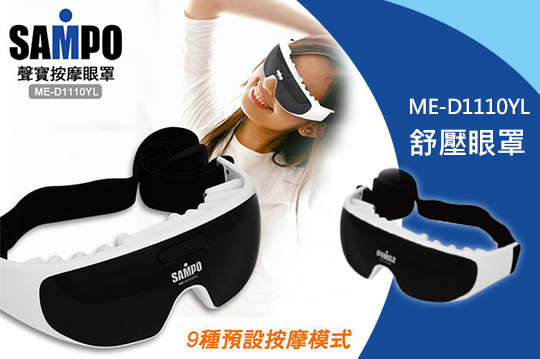 每入只要296元起,即可享有【SAMPO聲寶】按摩眼罩〈一入/二入/三入〉