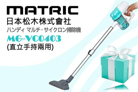 每入只要1369元起,即可享有【日本松木】輕巧型手持吸塵器〈一入/二入〉