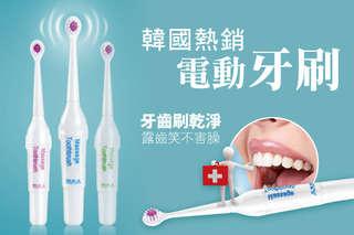 每入只要60元起,即可享有韓國熱銷電動牙刷〈1入/2入/4入/8入/16入,顏色可選:粉/藍/綠〉