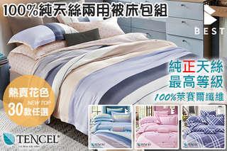 只要749元起,即可享有台灣安心寢具標章認證頂級TENCEL天絲床包(單人兩件組/雙人三件組/雙人加大三件組/雙人特大三件組)/床包兩用被(單人三件組/雙人四件式/加大四件式/特大四件式)1組,多種款式可選