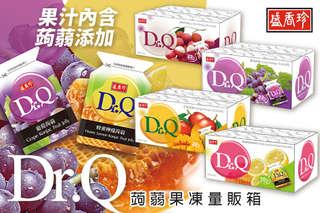 每箱只要759元起,即可享有【盛香珍】Dr. Q蒟蒻果凍量販箱〈1箱/2箱/3箱,口味可選:芒果/荔枝/葡萄/蜂蜜檸檬〉