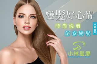 只要399元起,即可享有【小林髮廊】A.時尚洗剪護專案 / B.創意變髮專案