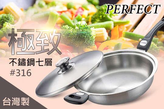 只要2680元起(免運費),即可享有【台灣理想 PERFECT】台灣製-極致#316不鏽鋼七層平底鍋28CM/炒鍋(33CM/36CM)〈一入/二入,附上蓋〉