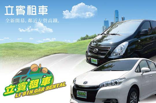 只要1600元起,即可享有【高雄-立賓租車】休旅車7人座/9人座優惠專案,鄰近左營高鐵,R14巨蛋站五號出口旁,租車高雄墾丁遊專案〈含A.Toyota Wish 7人座車款24HR租賃 / B.現代Hyundai STAREX 9人座車款24HR租賃〉