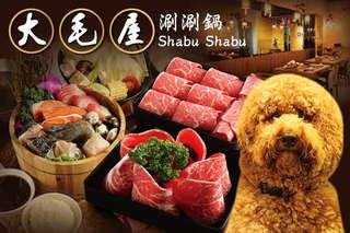 只要768元起(雙人價),即可享有【大毛屋涮涮鍋Shabu Shabu】A.大毛屋頂級精緻雙人套餐 / B.大毛屋頂級嚴選雙人套餐