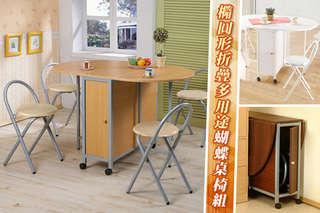 小空間的大救星!【C&B 多用途折疊蝴蝶桌椅組】可收納物品、本身也好收納,桌子依環境需求可做調整,一次購買一桌四椅的豪華組合,小房間也能很享受!