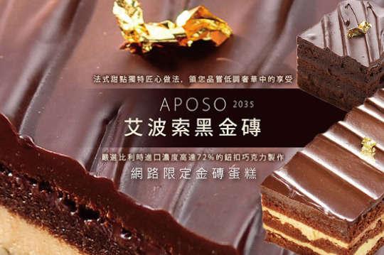 每條只要189元起(免運費),即可享有艾波索-網路限定金磚蛋糕〈任選一條/四條/六條,口味可選:巧克力黑金磚蛋糕/草莓黑金磚巧克力蛋糕/太妃糖金磚巧克力蛋糕/芒果黑金磚巧克力蛋糕〉