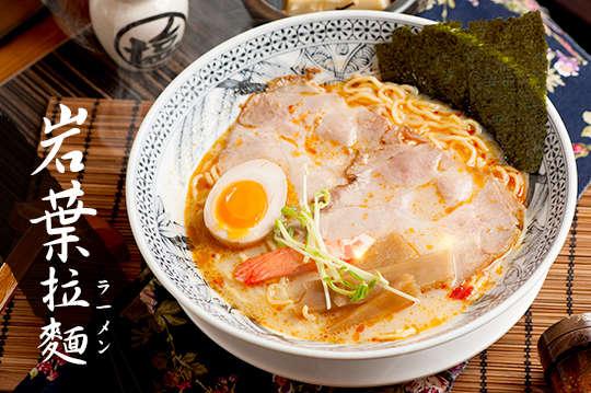 只要85元起,即可享有【岩葉拉麵】A.日式健康拉麵精緻雙人餐 / B.日式道地百元拉麵