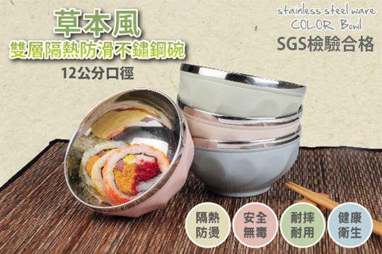 每入只要78元起,即可享有SGS檢驗合格-12cm雙層隔熱防滑#304不鏽鋼碗〈4入/8入/12入/16入/24入/32入,顏色:奶昔白 + 草莓粉 + 蘇打藍 + 香草綠〉