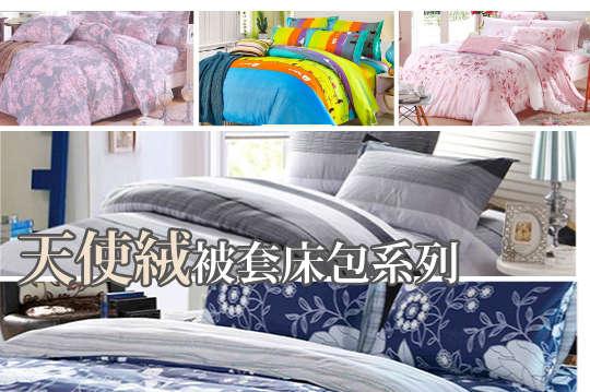 只要299元起,即可享有天使絨單人床包二件組/(雙人/雙人加大)床包三件組/(雙人/雙人加大)被套床包四件組/(雙人/雙人加大)鋪棉兩用被床包四件組/(雙人/雙人加大)全鋪棉兩用被秋冬床包四件組〈一組,多種款式可選擇〉