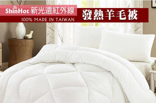每件只要488元起,即可享有【三浦太郎】台灣製升級款新光遠紅外線發熱羊毛暖暖被(1.5KG/2.0kg)〈一件/二件〉