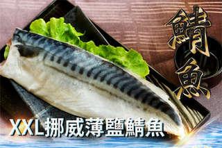 每片只要59元起,即可享有XXL挪威薄鹽鯖魚〈6片/10片/15片/30片/50片〉