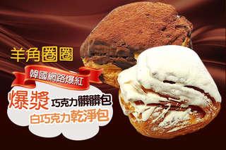 每顆只要49元起,即可享有【羊角圈圈】韓國網路爆紅爆漿巧克力髒髒包/爆漿白巧克力乾淨包〈任選4顆/6顆/8顆/12顆/20顆/40顆/60顆〉