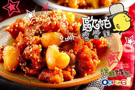 只要79元,即可享有【歐帕醬醬雞(大南店)】歐帕特製招牌韓國炸雞(小份)一份〈口味可選:韓國甘醬/韓國燒辣醬/韓式辣醬/韓國一滴辣〉