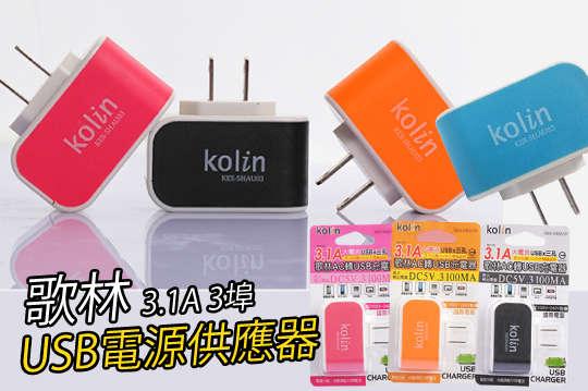 每入只要155元起,即可享有【歌林】3.1A 3埠USB電源供應器〈任選一入/二入/四入/六入/八入,顏色可選:粉/橘/黑/藍〉