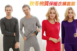 每套只要339元起,即可享有秋冬棉質加绒加厚保暖衣褲套裝〈任選一套/二套/四套/八套,款式/顏色/尺寸可選:男款(深灰/淺灰,XL/XXL/XXXL)/女款(黑/紫/紅,L/XL/XXL)〉