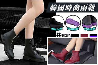 每雙只要339元起,即可享有歐美簡約時尚防水防滑雨靴〈任選一雙/二雙/三雙/四雙/六雙/八雙,款式/顏色可選:A.經典英倫菱格款(黑色/深藍/卡其)/B.帥氣軍靴鞋帶款(黑色/黑x紫/酒紅色),尺碼可選:37/38/39/40/41〉