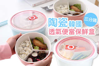 每入只要225元起,即可享有韓國陶瓷透氣三分隔盒便當保鮮盒〈1入/2入/4入/8入/12入/24入/48入,顏色可選:白/粉/藍〉
