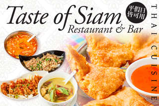 只要361元,即可享有【Taste of Siam Restaurant & Bar】平假日可抵用500元消費金額(酒類不適用)〈特別推薦:打拋豬、綠咖哩雞、泰式椒麻雞、月亮蝦餅、酸辣海鮮湯〉