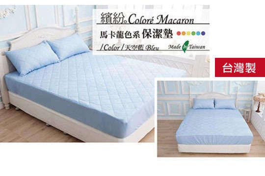 只要95元起,即可享有台灣製LoveCity馬卡龍防汙炫彩保潔墊枕頭套/(單人/雙人/雙人加大)保潔墊等組合,顏色可選:白/粉/綠/藍/黃/橘/紫/桃紅/灰色