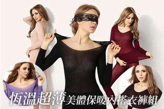 每套只要179元起,即可享有恆溫超薄美體保暖內搭衣褲組〈任選1套/2套/4套/6套/8套/12套/16套,顏色可選:黑色/膚色/咖啡色/酒紅色/紫色〉