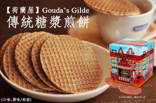 綿密焦糖氣息,是幸福甜點的最佳選擇!【荷蘭屋】Gouda's Gilde傳統糖漿煎餅,口感鬆軟而不甜膩,讓飲品熱氣烘熱煎餅,風味更是一絕!