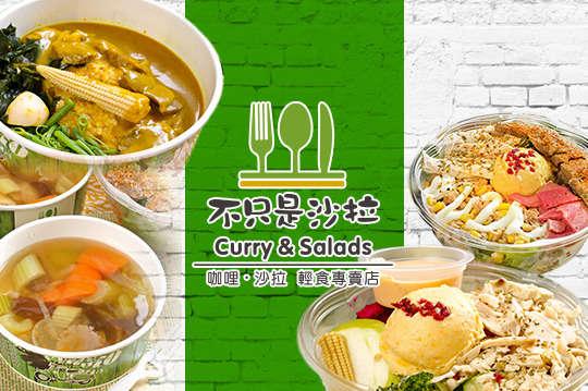 只要70元起,即可享有【不只是沙拉 Curry&Salads(台北雙城店)】A.經典單人沙拉 / B.招牌咖哩套餐獨享 / C.超美味沙拉雙人分享套餐