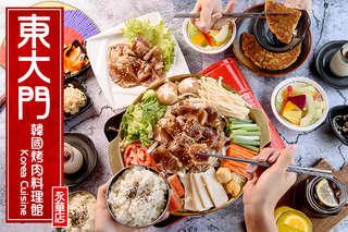只要248元起,即可享有【東大門韓國烤肉料理館(永華店)】A.小資族省荷包超值單人套餐 / B.歐巴歐逆最愛單人經典套餐 / C.大口吃肉肉雙人分享餐
