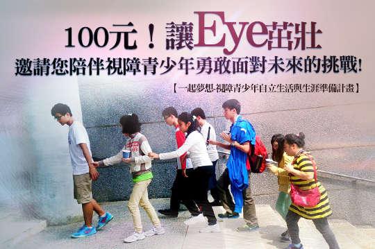 100元!讓Eye茁壯「一起夢想-視障青少年自立生活與生涯準備計畫」邀請您陪伴視障青少年勇敢面對未來的挑戰,支持孩子們創造不同凡響的人生!