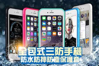 【全包式三防手機防水防摔防塵保護套】全包式防水、防摔、防塵多功能,極輕極薄,使用攜帶毫無負擔,還有多色可選,適用許多iPhone型號!
