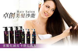 只要268元起,即可享有【卓創美髮沙龍】A.頭皮潔淨毛囊深層洗髮 / B.獨特客製專業洗剪護專案