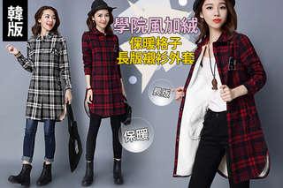 每入只要339元起,即可享有韓版學院風加絨保暖格子長版襯衫外套〈一入/二入/三入/四入/六入/八入,顏色可選:黑白格/紅格,尺寸可選:L/XL/XXL〉