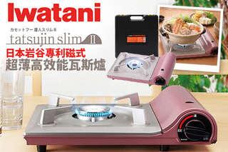 只要1980元起,即可享有日本【Iwatani岩谷】專利磁式超薄高效能瓦斯爐 + 攜帶式硬盒〈一入/二入〉