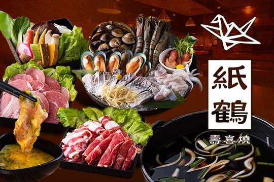只要372元起,即可享有【紙鶴壽喜燒】A.平日午餐吃到飽 / B.平日晚餐吃到飽