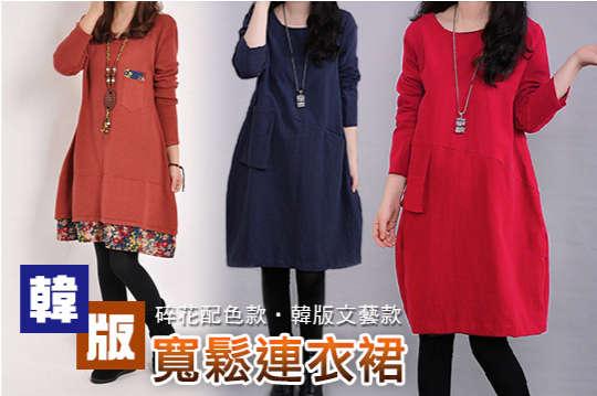 只要319元起,即可享有韓版碎花配色款/文藝款寬鬆連衣裙等組合,多種顏色可選,尺寸可選:M/L/XL/XXL