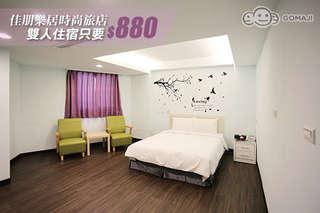只要880元,即可享有【板橋-佳朋樂居時尚旅店】雙人住宿專案〈含雙人房住宿一晚 + wifi + 機車停車位〉