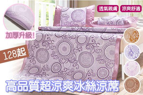 只要188元起(免運費),即可享有高品質超涼爽冰絲涼蓆-枕套/單人二件式/雙人三件式/雙人加大三件式等組合,顏色可選:花漾魅力紫/魔幻時尚紫/經典簡約咖/香檳玫瑰棕/典雅花漾紫