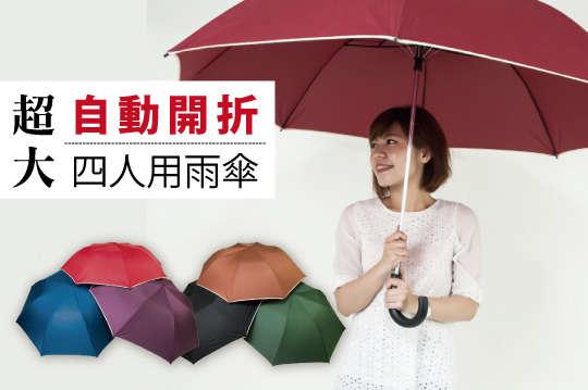每入只要230元起,即可享有超大自動開折四人用雨傘〈一入/二入/四入/六入,顏色可選:黑色/深藍/咖啡/紫色/棗紅/墨綠〉