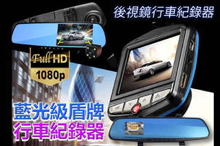 只要639元起,即可享有盾牌高畫素行車紀錄器/4.3吋後視鏡雙鏡頭行車記錄器/8G TF卡等組合