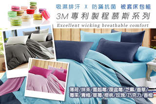 只要490元起,即可享有台灣製3M專利製程慕斯系列-床包組/被套床包組等組合,多種尺寸/款式可選