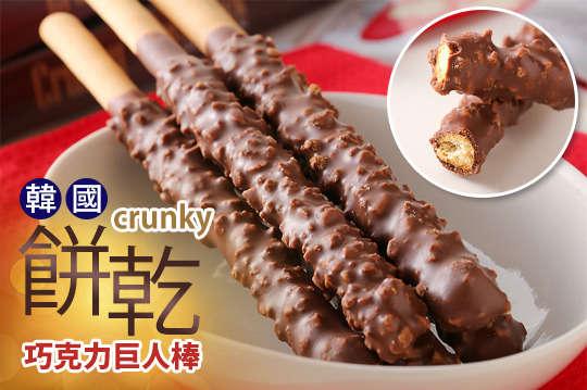 每支只要19元起(含運費),即可享有韓國crunky巧克力餅乾巨人棒〈1支/30支/50支/80支/100支/150支〉