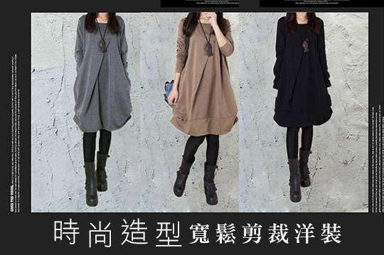 每入只要249元起,即可享有時尚造型寬鬆剪裁洋裝〈任選一入/二入/四入/六入/八入,顏色可選:灰色/軍綠色/黑色/淺咖色,尺寸可選:L/XL/XXL〉