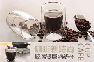 【咖啡新時尚玻璃雙層隔熱杯】耐熱400℃,耐瞬間溫差達120℃,手工製造,雙層耐熱玻璃防護不燙手,透明杯身質感超優雅~