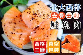 每包只要99元起,即可享有北大西洋去骨去刺鮭魚肉〈5包/8包/10包/20包〉
