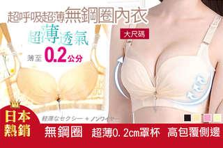 每入只要275元起,即可享有日本超呼吸大尺碼超薄無鋼圈內衣〈1入/2入/3入/4入/6入/8入,顏色可選:黑色/杏膚色/百合白/櫻花粉,尺寸可選:34-75/36-80/38-85/40-90〉
